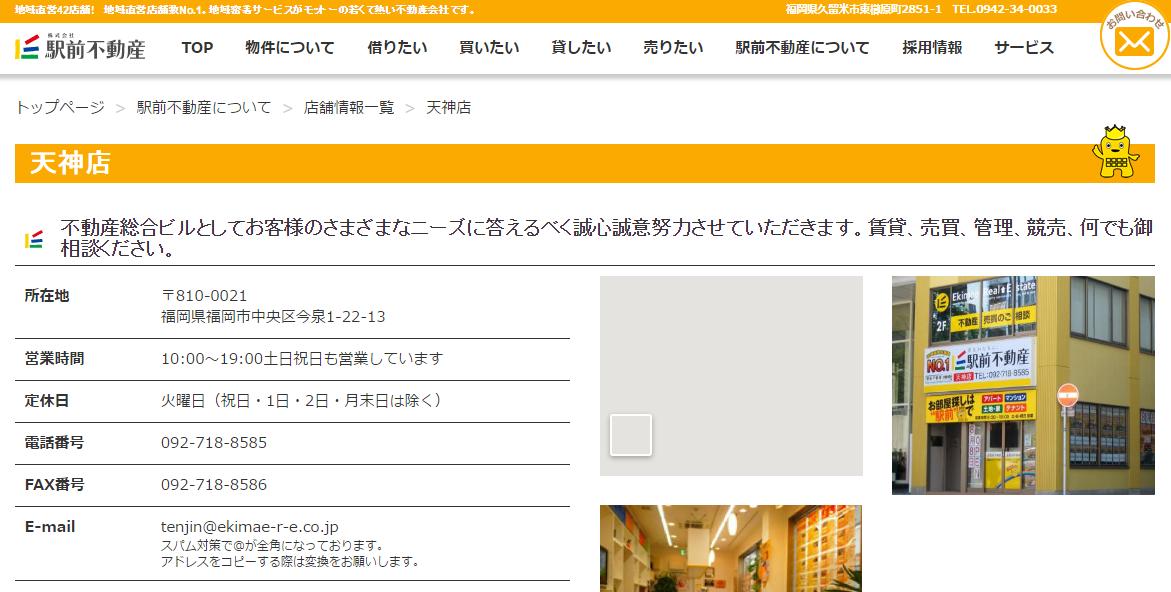 駅前不動産 天神店の口コミ・評判