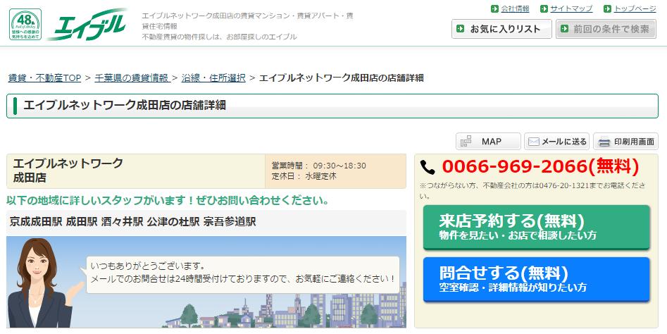 エイブルネットワーク 成田店の口コミ・評判