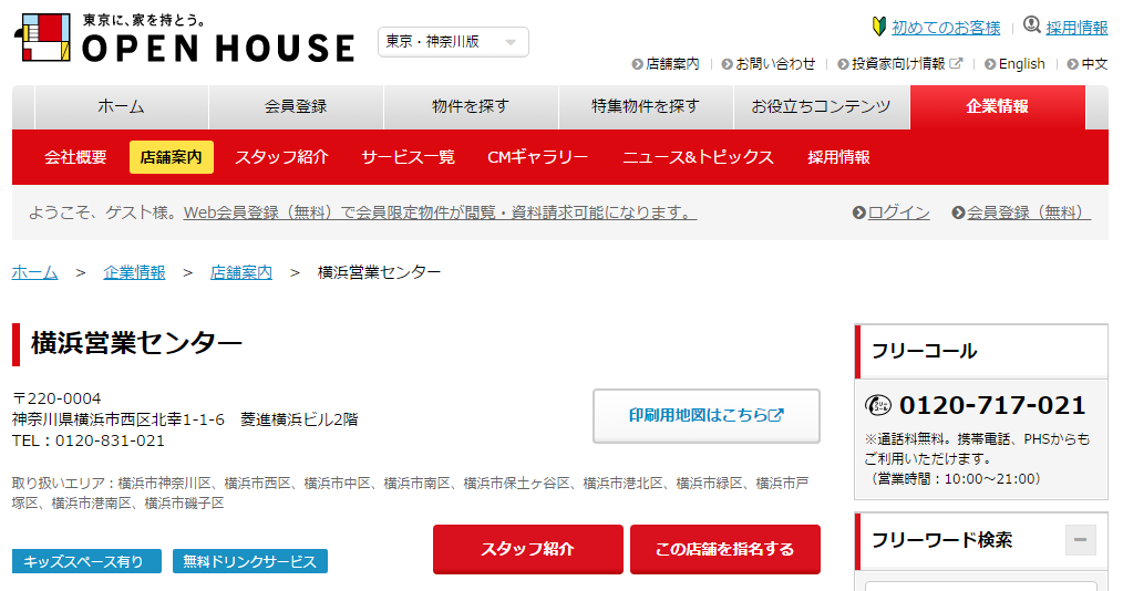 オープンハウス 横浜営業センターの口コミ・評判