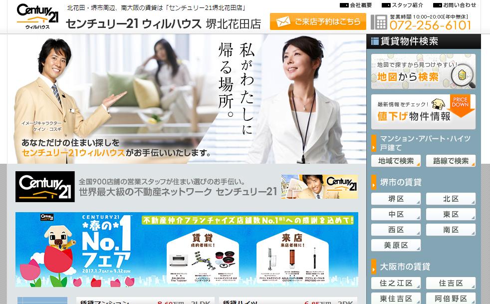 センチュリー21ウィルハウス 堺北花田店の口コミ・評判