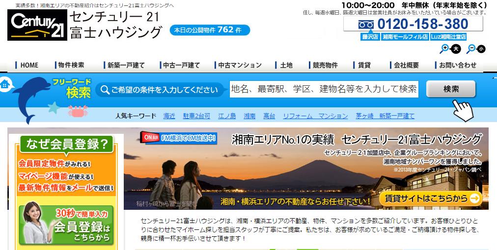 センチュリー21 富士ハウジング藤沢店の口コミ・評判
