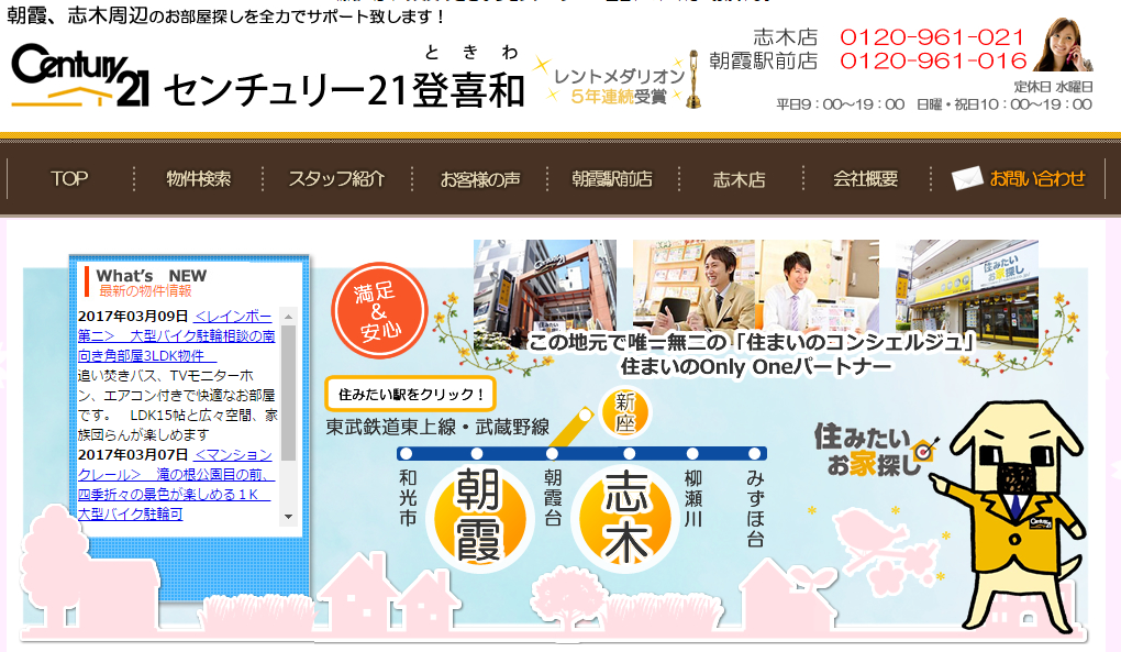 センチュリー21登喜和 朝霞駅前店の口コミ・評判