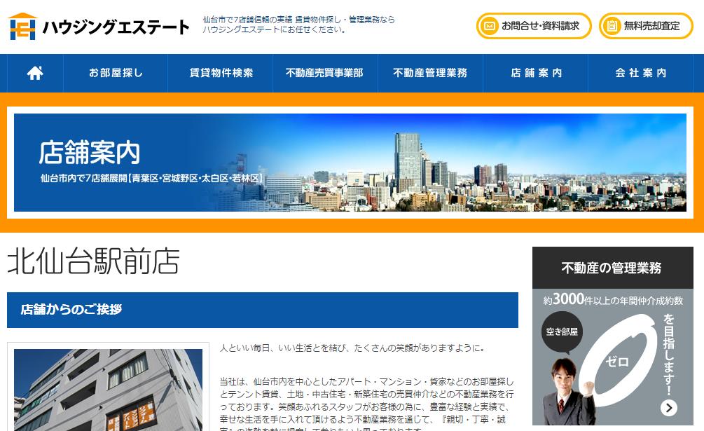 ハウジングエステート 北仙台駅前店の口コミ・評判