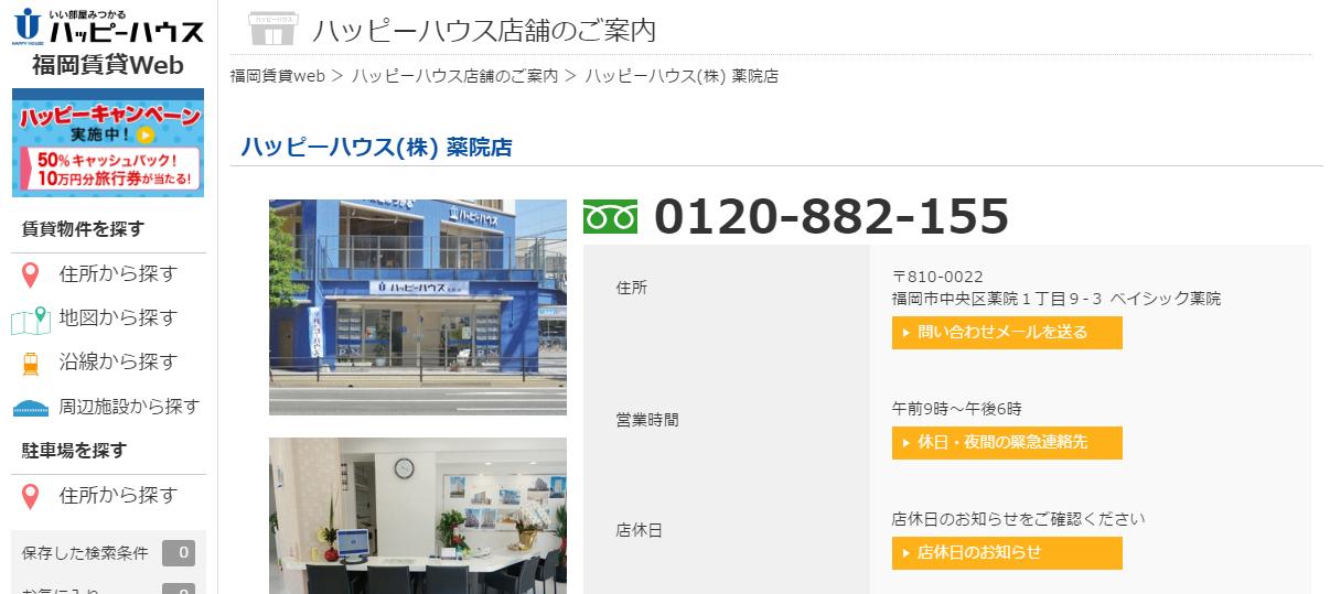 ハッピーハウス 薬院店の口コミ・評判