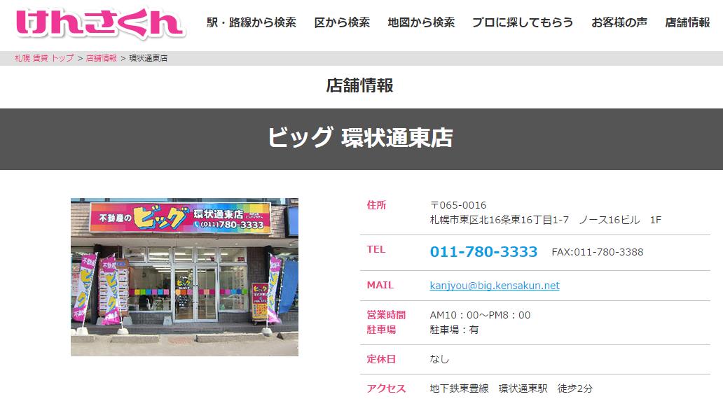 ビッグ 環状通東店の口コミ・評判