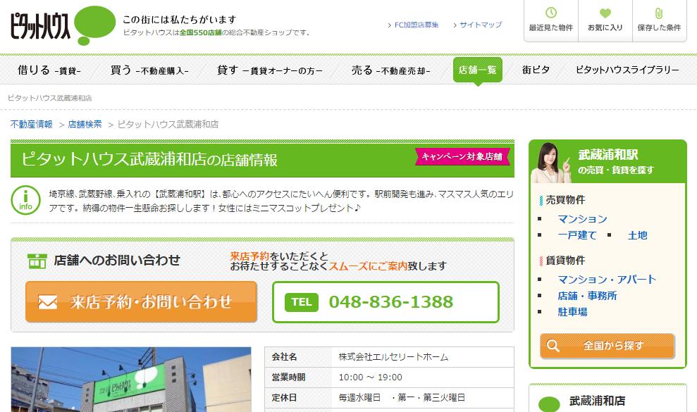 ピタットハウス 武蔵浦和店の口コミ・評判
