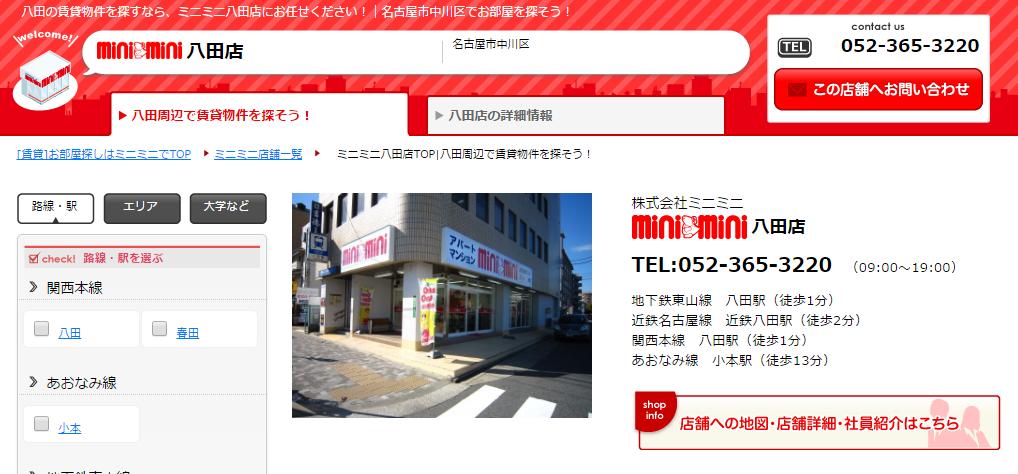 ミニミニ 八田店の口コミ・評判