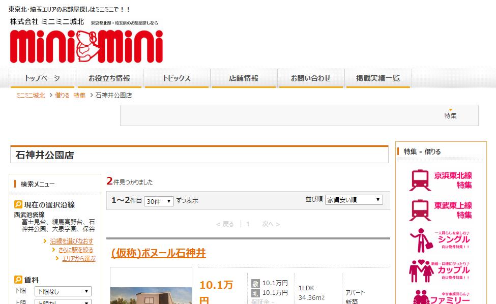 ミニミニ 石神井公園店の口コミ・評判