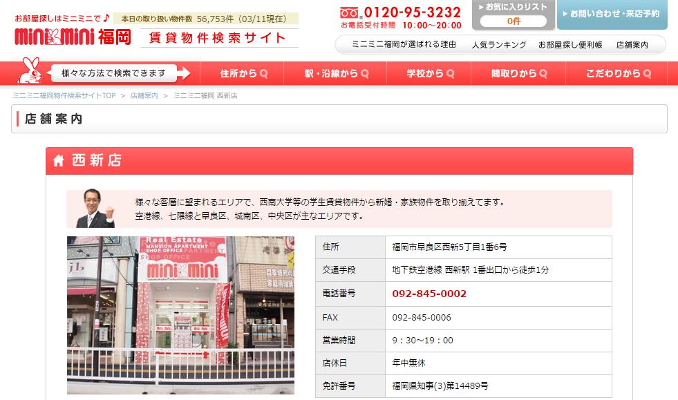 ミニミニ 西新店の口コミ・評判