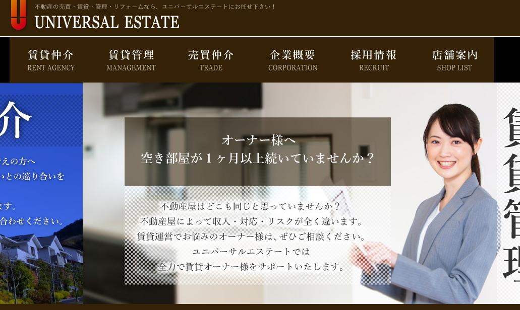 ユニバーサルエステート 上野店の口コミ・評判