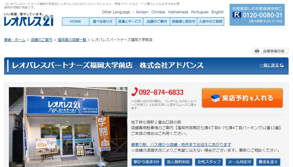 レオパレスパートナーズ 福岡大学前店の口コミ・評判
