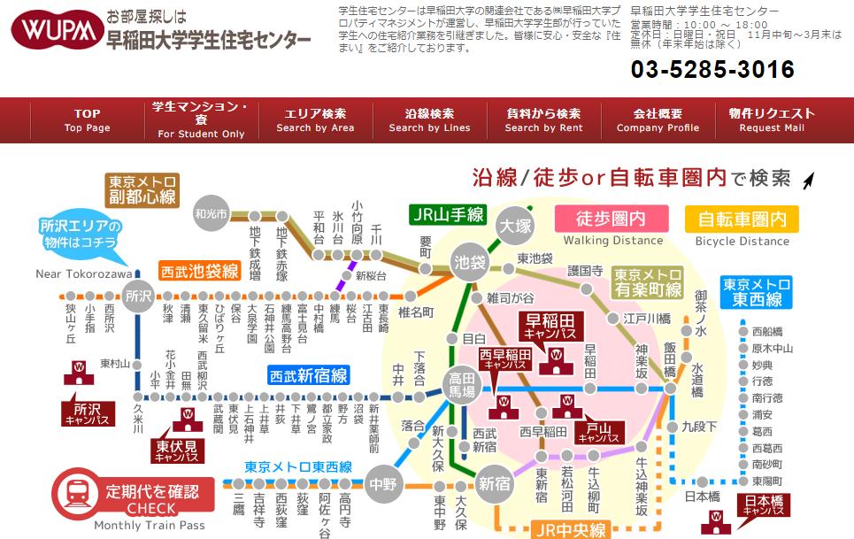 早稲田大学学生住宅センターの口コミ・評判