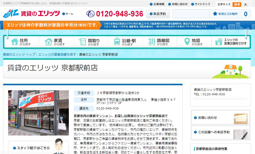 賃貸のエリッツ 京都駅前店の口コミ・評判