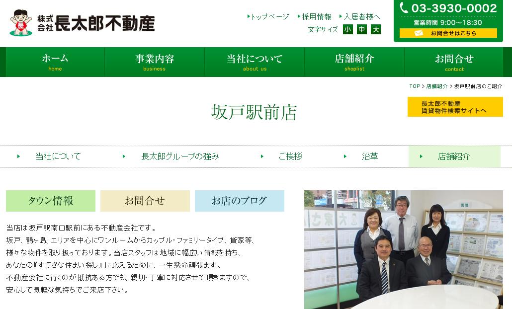 長太郎不動産 坂戸駅前店の口コミ・評判