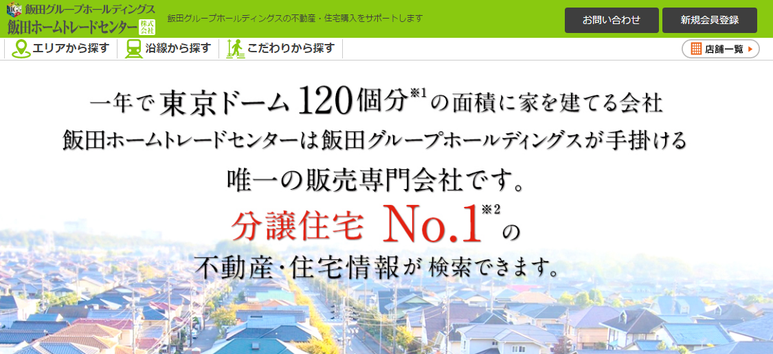 飯田ホームトレードセンターの口コミ・評判