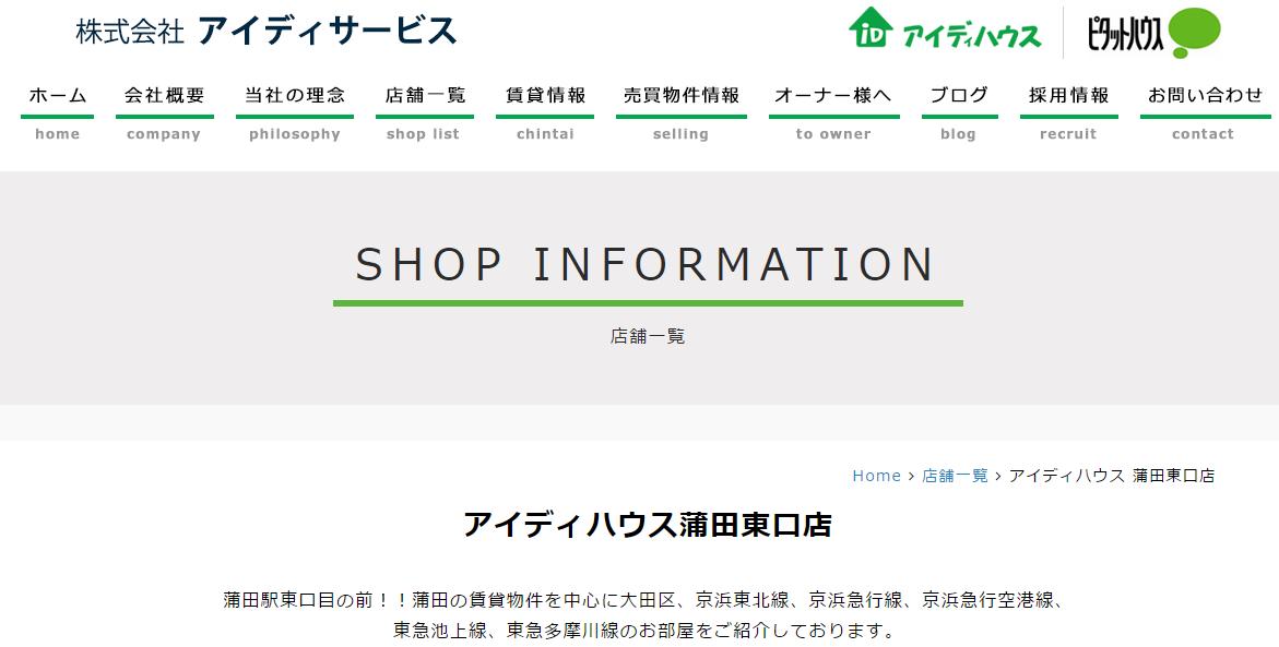 アイディハウス 蒲田東口店の口コミ・評判