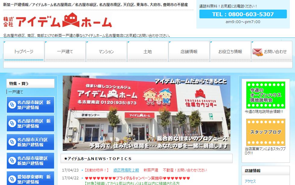 アイデムホーム 名古屋南店の口コミ・評判