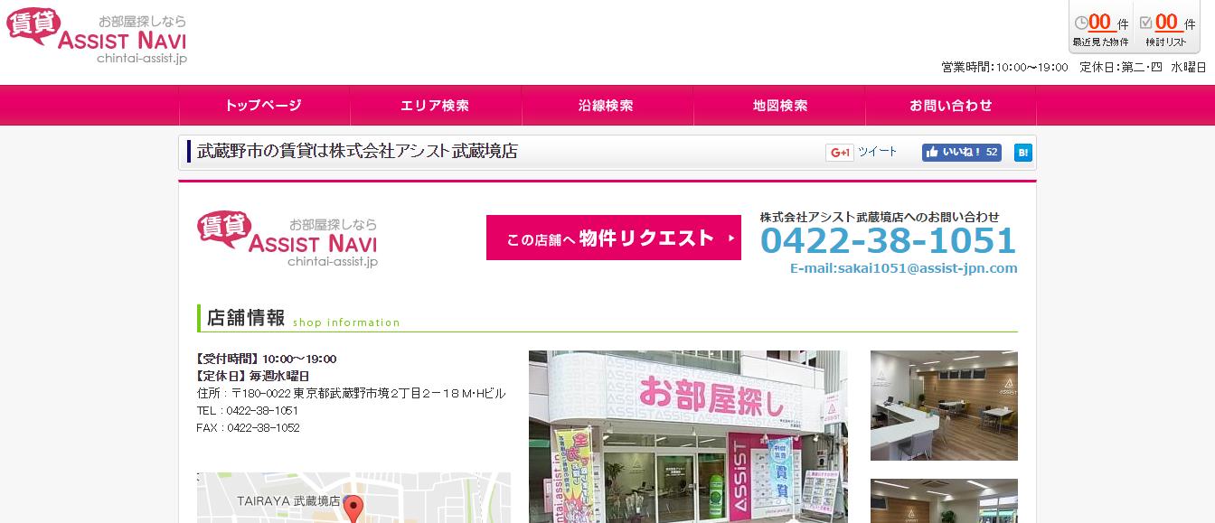 アシスト 武蔵境店の口コミ・評判