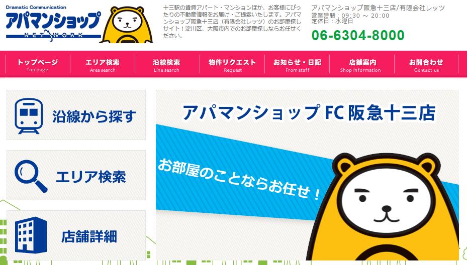 アパマンショップ 阪急十三店の口コミ・評判