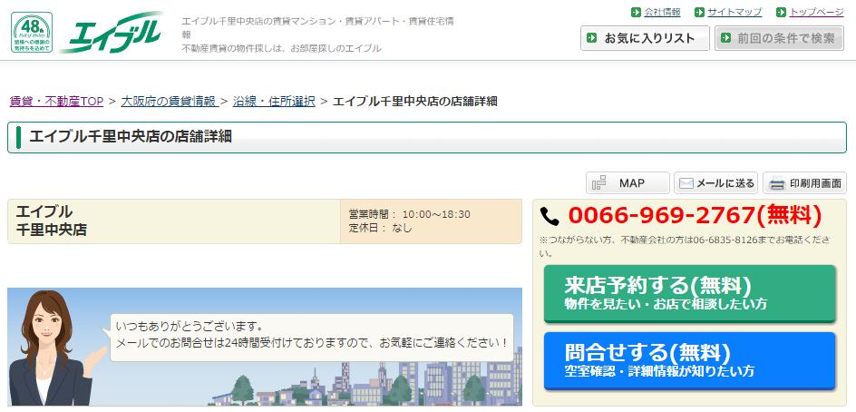 エイブル千里中央店の口コミ・評判