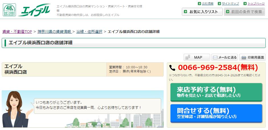 エイブル 横浜西口店の口コミ・評判