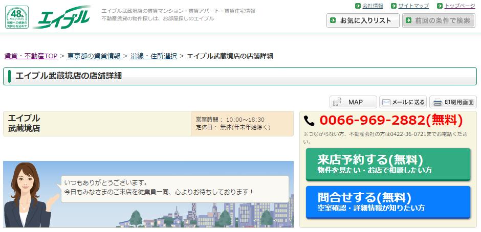 エイブル 武蔵境店の口コミ・評判
