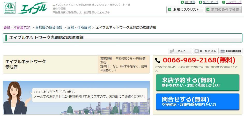 エイブルネットワーク 赤池店の口コミ・評判