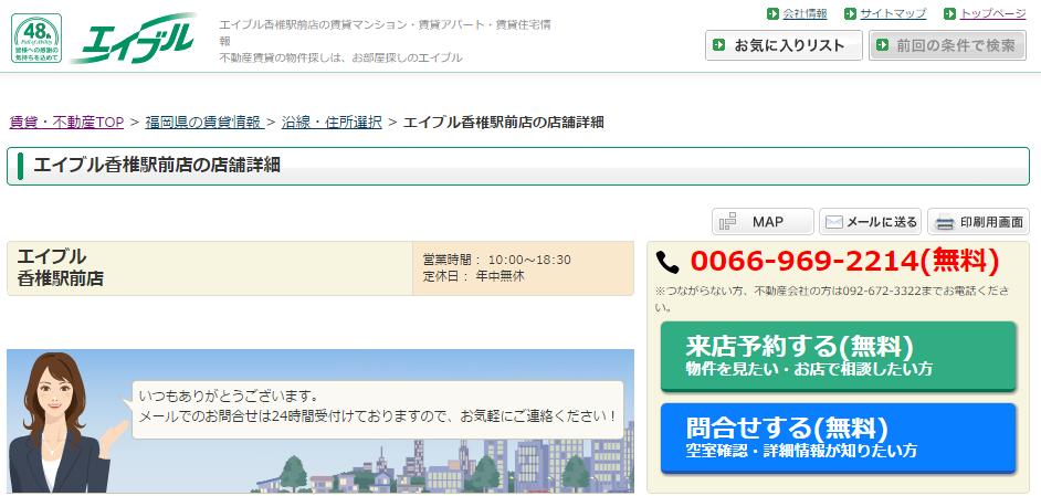 エイブル香椎駅前店の口コミ・評判