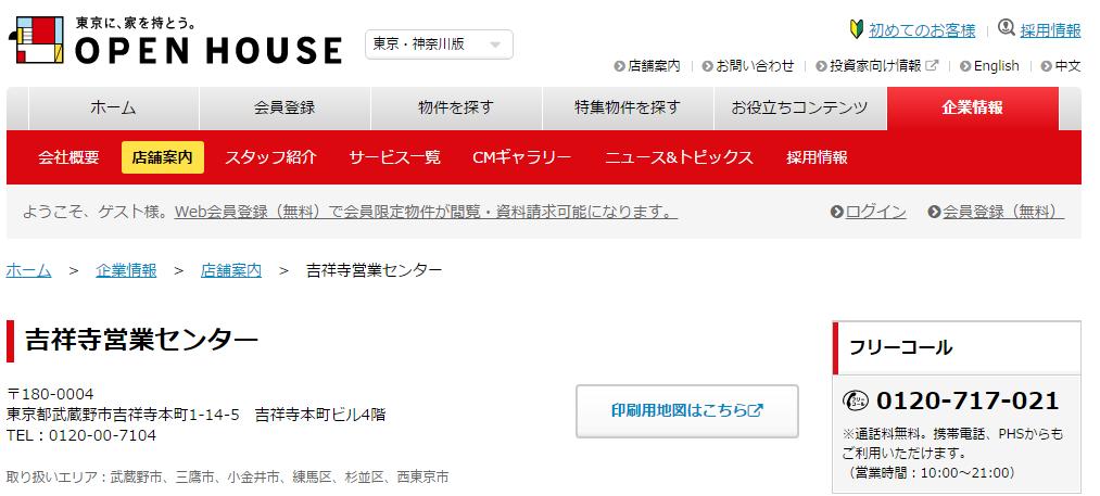 オープンハウス 吉祥寺営業センターの口コミ・評判