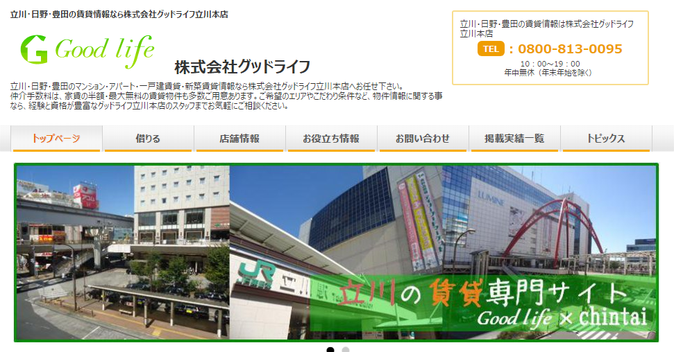 グッドライフ 立川店の口コミ・評判