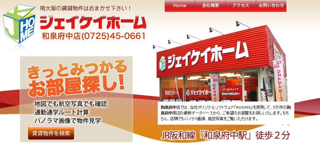 ジェイケイホーム 和泉府中店の口コミ・評判