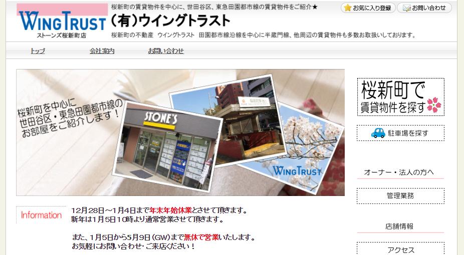ストーンズ 桜新町店の口コミ・評判