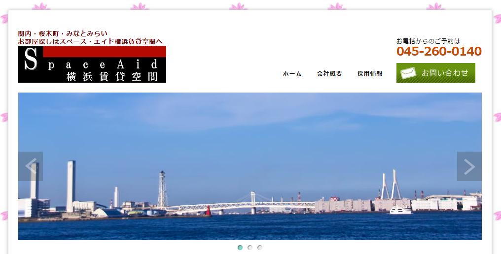 スペース・エイド横浜賃貸空間の口コミ・評判