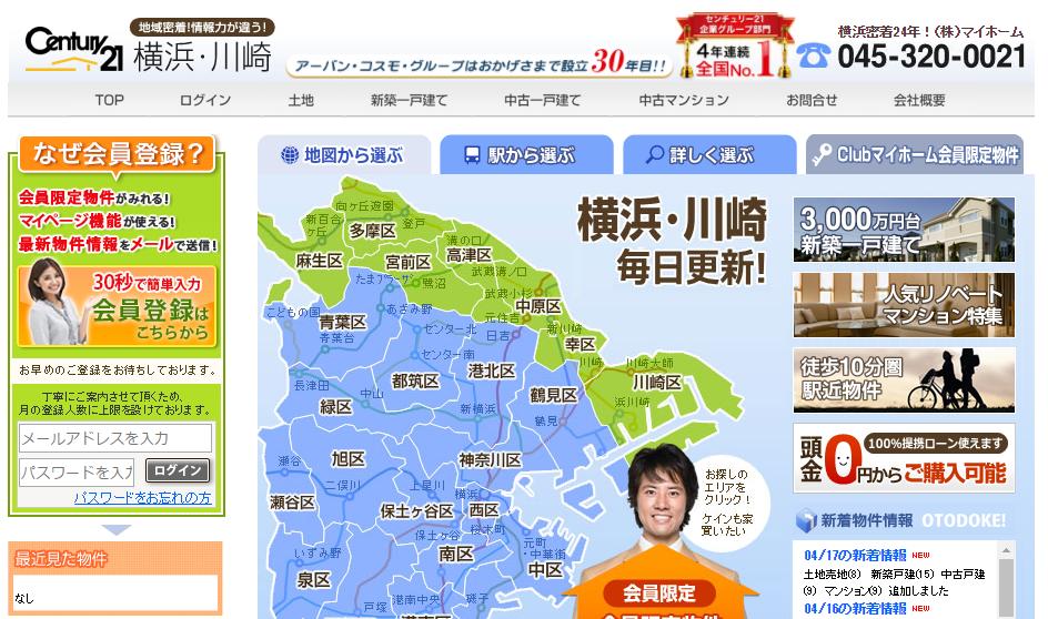 センチュリー21 マイホームの口コミ・評判