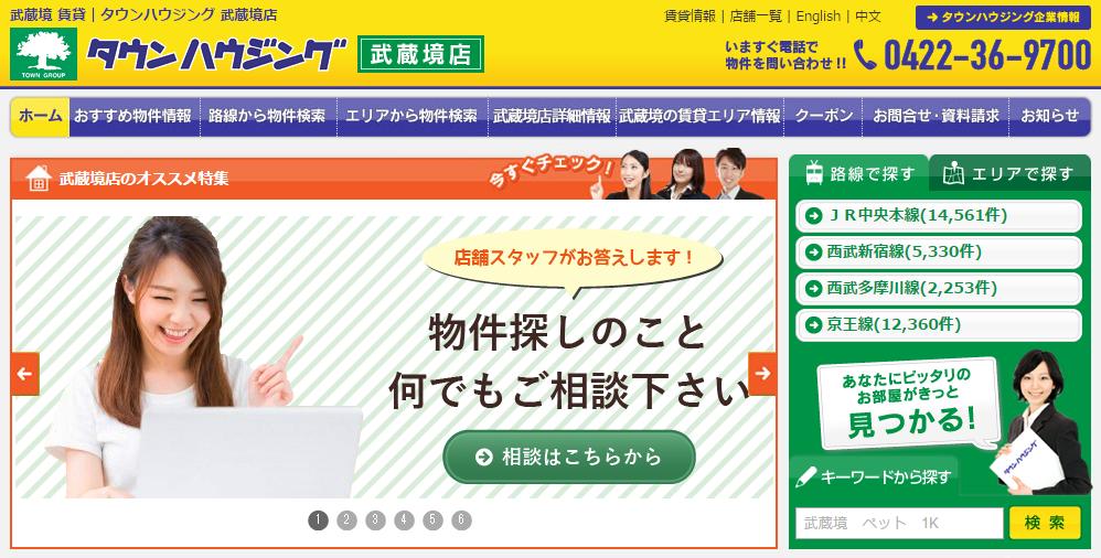 タウンハウジング 武蔵境店の口コミ・評判