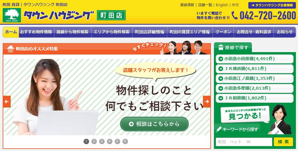 タウンハウジング 町田店の口コミ・評判