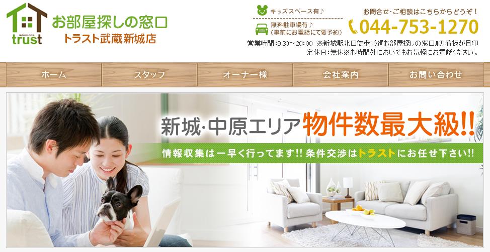 トラスト 武蔵新城店の口コミ・評判
