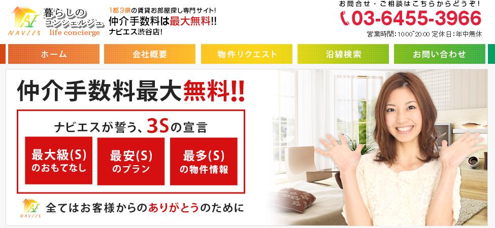 ナビエス 渋谷店の口コミ・評判