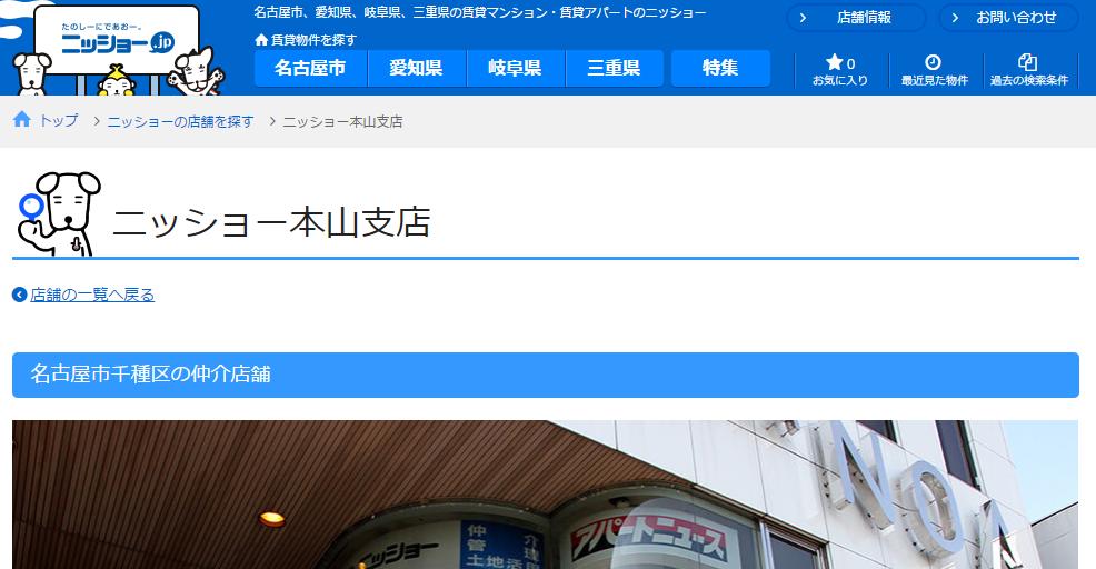 ニッショー 本山支店の口コミ・評判