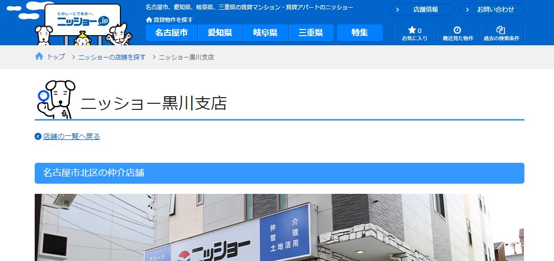 ニッショー 黒川店の口コミ・評判