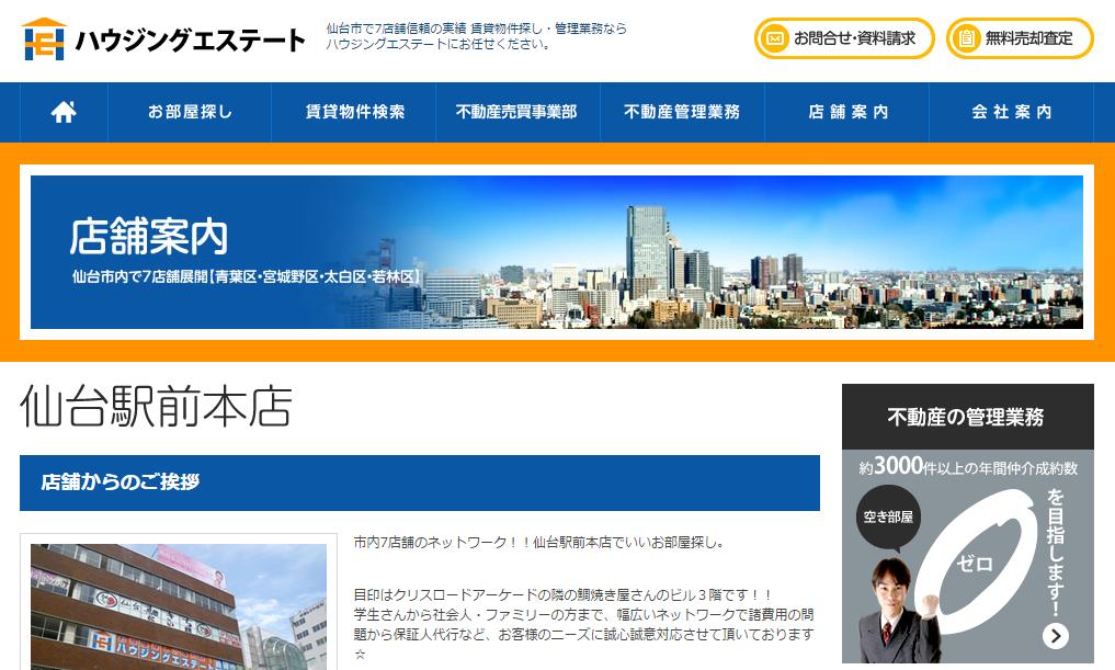 ハウジングエステート 仙台駅前本店の口コミ・評判