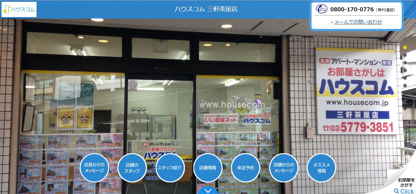 ハウスコム 三軒茶屋店の口コミ・評判