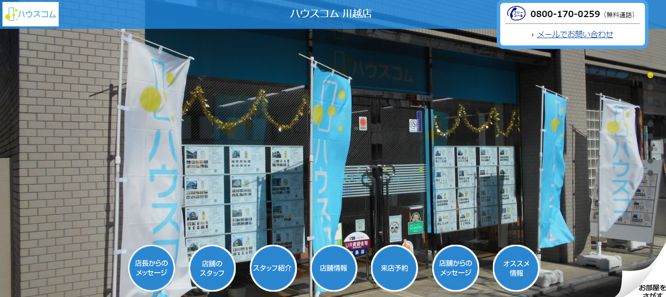 ハウスコム 川越店の口コミ・評判