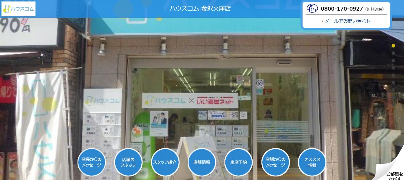 ハウスコム 金沢文庫店の口コミ・評判