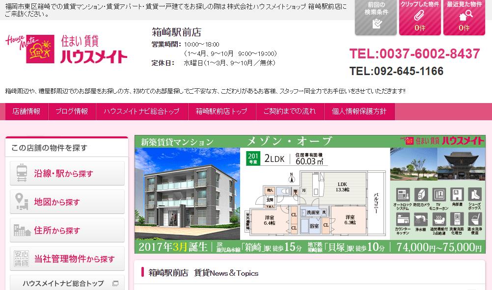 ハウスメイトショップ 箱崎駅前店の口コミ・評判