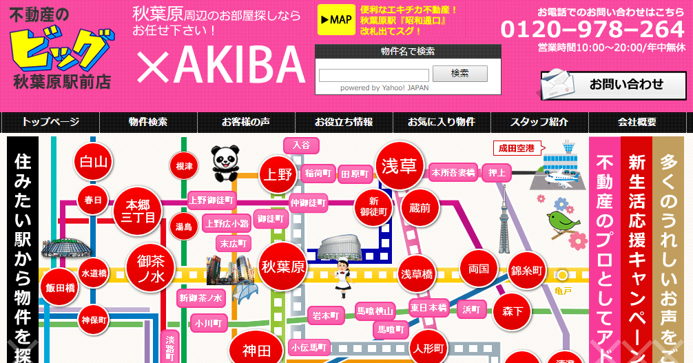 ビッグ 秋葉原駅前店の口コミ・評判