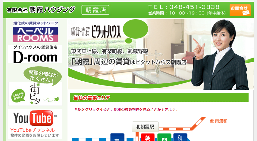 ピタットハウス 朝霞店の口コミ・評判