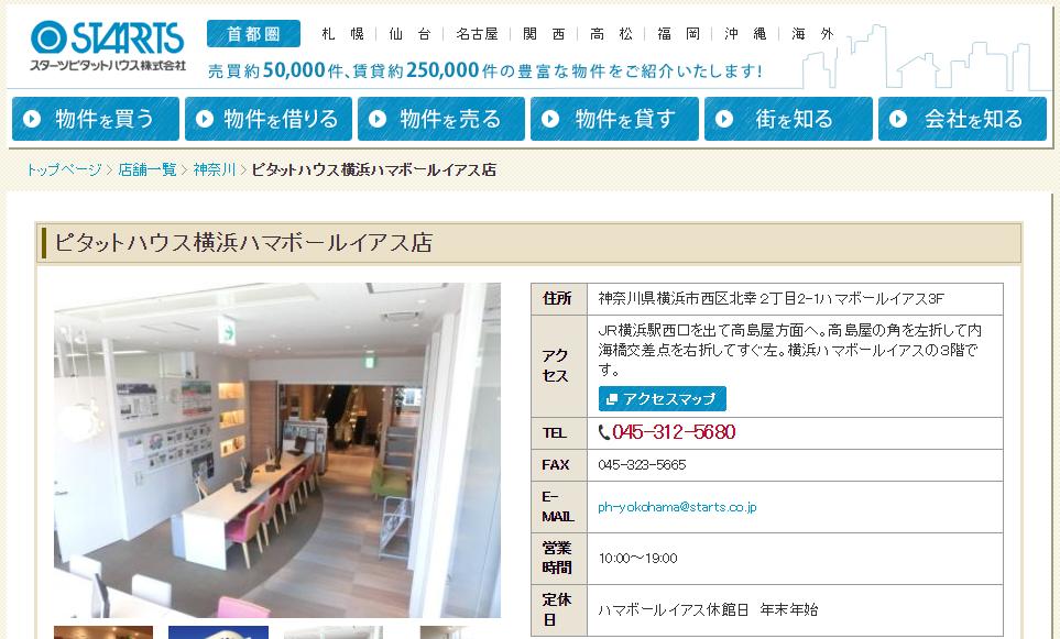 ピタットハウス 横浜ハマボールイアス店の口コミ・評判