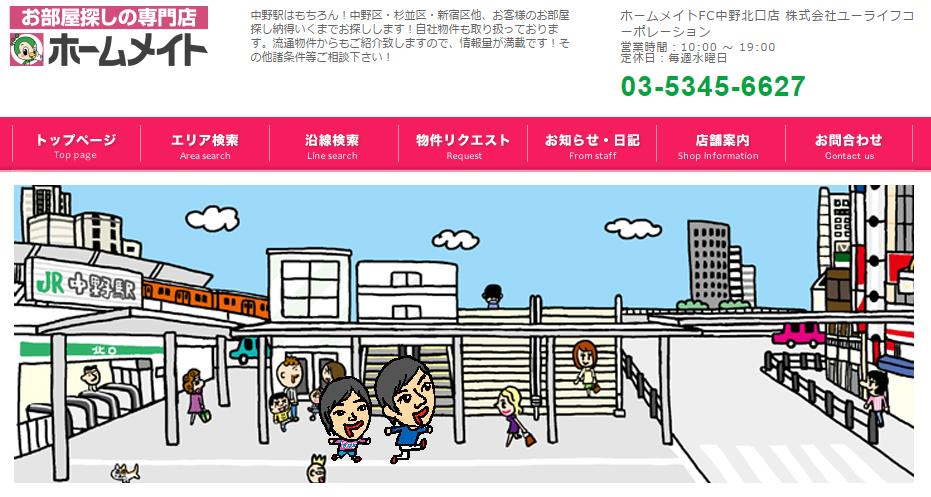ホームメイト FC中野北口店の口コミ・評判