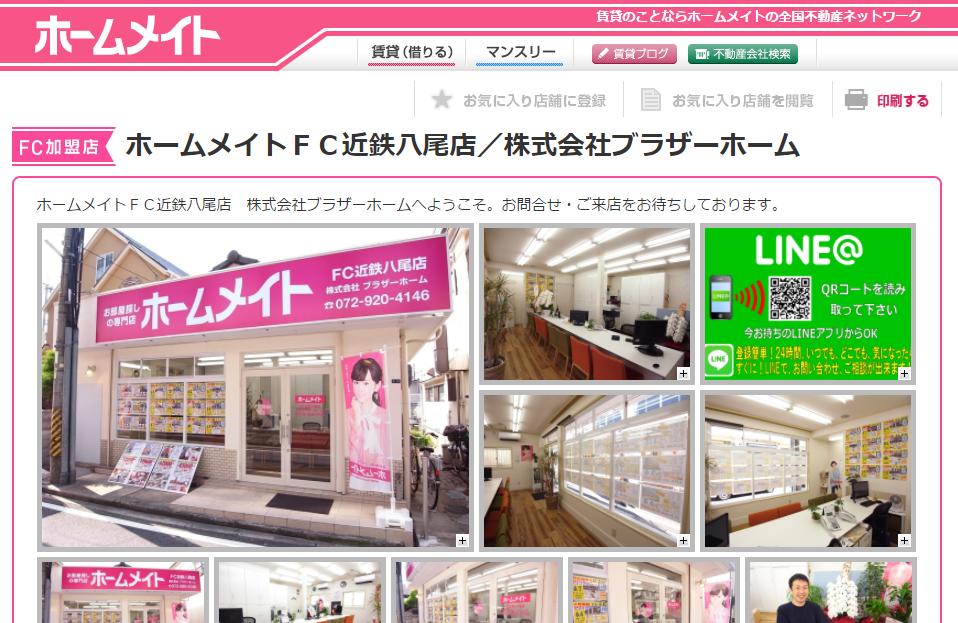 ホームメイトFC 近鉄八尾店の口コミ・評判